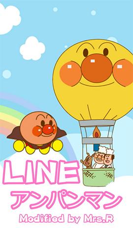 LINE theme-ANPANMAN (1)