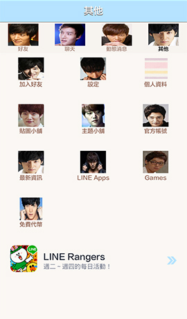 LINE theme-Choi Jin Hyuk (2)