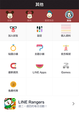 LINE theme-Mickey Mouse (2)