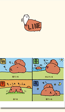 line-theme-20141008- KAPIBARA-SAN 1