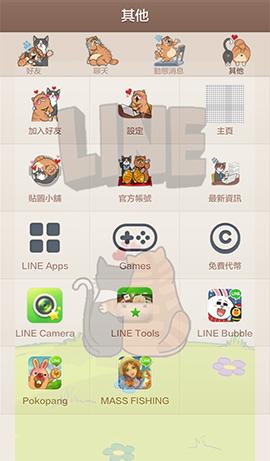 line-theme-20141008- Meow Me 2