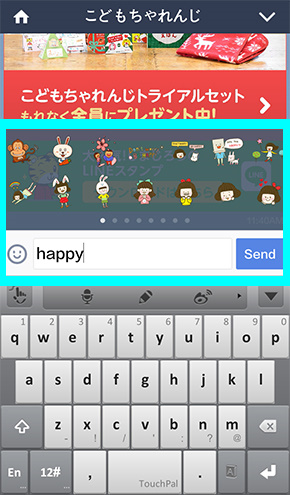 20141114-search for line stickers in chats (6)
