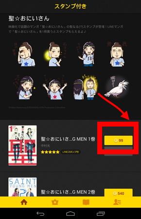 20141117-line manga sticker (2)