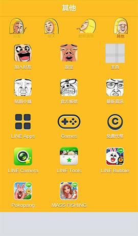 line-theme-20141008-囂搞 2