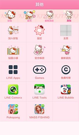 line-theme-20141008-kitty 2