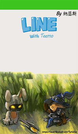line-theme-20141008-teemo 1