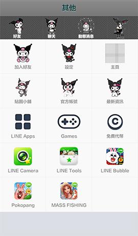 line theme-Kuromi 2