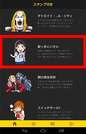 20141117-line manga sticker (1)